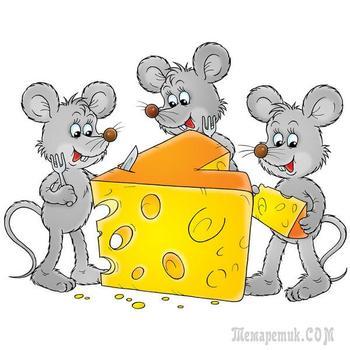 Мыши (Стих)
