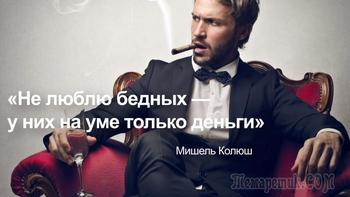 Вы  думаете, что богатые тоже плачут?)