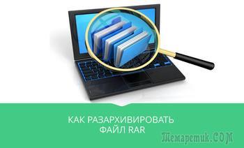 Как разархивировать файл Rar. Программы, открывающие файл Rar