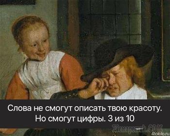 Смешные подписи к шедеврам живописи, доказывающие, что за 100 лет так ничего и не изменилось