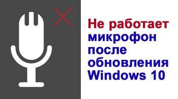 Не работает микрофон и камера в Windows 10 1803