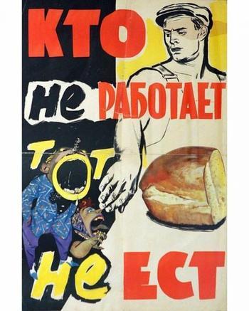 Советские агитплакаты о еде