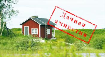 Дачная амнистия продлена до 2020 года: как оформить дом в СНТ и ИЖС