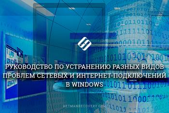 Как устранить проблему сетевых или интернет подключений в Windows