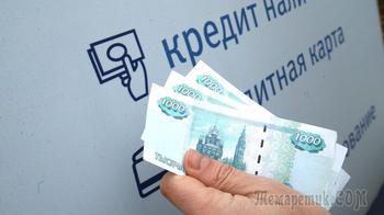 Хоум Кредит Банк, из за ошибок банка теперь должник
