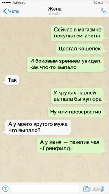 17 СМС от людей, которые мастерски попадают в неловкие ситуации