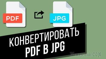 Как конвертировать PDF в JPG - 5 способов