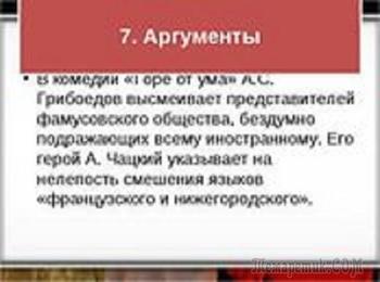 Русский язык (Стих)