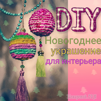 Как сделать декоративный новогодний шар с подвеской кисточкой