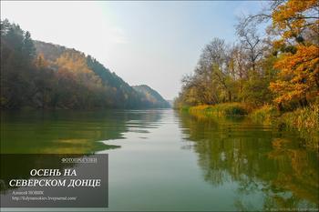Фотопрогулки.  Осень на Северском Донце