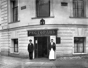 Из истории ресторанного дела Российской Империи и СССР раннего периода