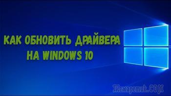 Обновление драйверов в Windows 10 — обзор 5 лучших программ