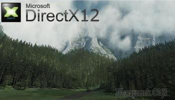 Всё о DirectX 12 для Windows 10