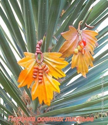 Пара осенних листьев... (броши из натуральной кожи. Моя работа)