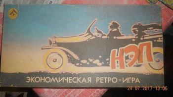 «Монополия» СССР