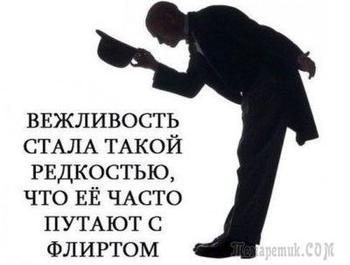 """""""Вежливость города берёт"""" (Владимир Шебзухов)"""