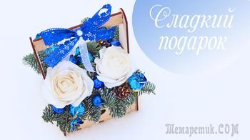 Идея для подарка на новый год
