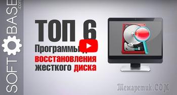 ТОП 6 Программ для восстановления жесткого диска