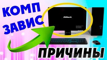 Причины зависания и ошибок в работе компьютера