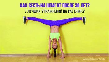 7 упражнений, которые помогут сесть на шпагат после 30 лет