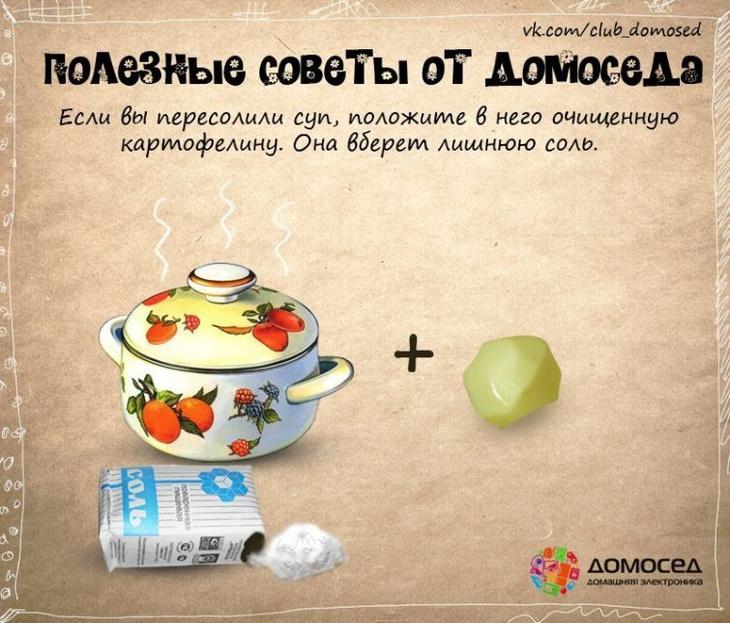 полезные советы от домоседа, полезные кулинарные советы