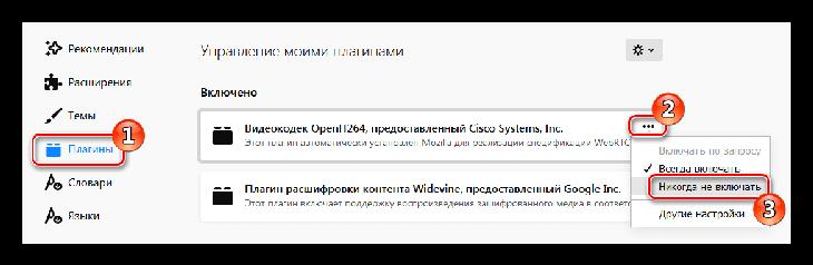 Отключение плагинов Firefox Quantum