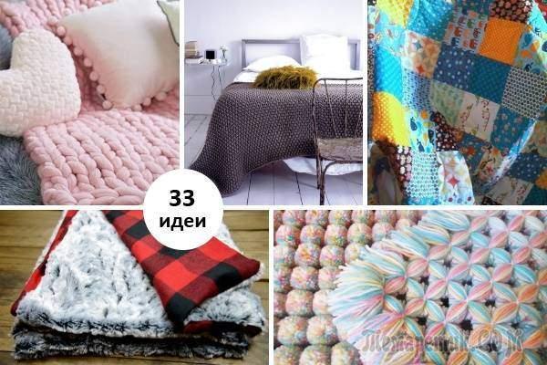 Тёплые пледы и покрывала своими руками — 33 идеи
