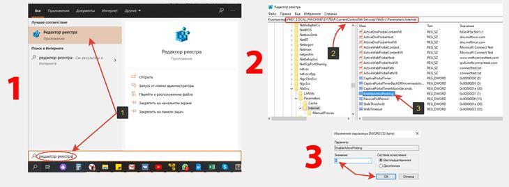 """3 шага для исправления проблемы """"без доступа к интернету"""" windows 10, но интернет есть, через реестр"""