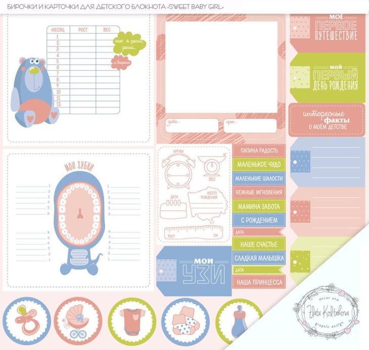 Ростовки и таблицы для вклеивания в детский фотоальбом