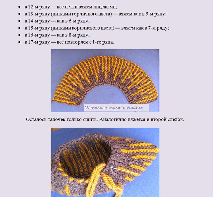 Окончания вязания следка по технологии укороченных рядов