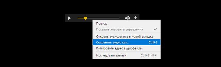 <p><рис. 4 сохранение></p><ul><li>Откроется привычное окно Проводника операционной системы,  где вам потребуется ввести имя файла для сохранения, а в левом меню –  указать, куда именно его сохранить (по умолчанию загрузка происходит в  папку <strong>Загрузки</strong>/<strong>Download</strong>);</li><li>Проверьте, чтобы формат файла по умолчанию также был указан верно – обычно, это mp3;</li></ul></div><p> <a href=