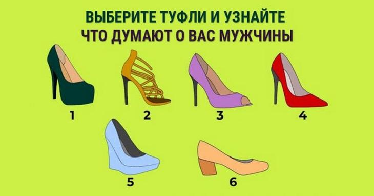 Выберите обувь и узнайте, что о вас думают мужчины