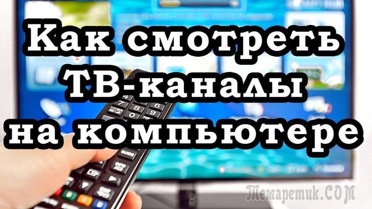 Просмотр ТВ на компьютере через интернет и бесплатно