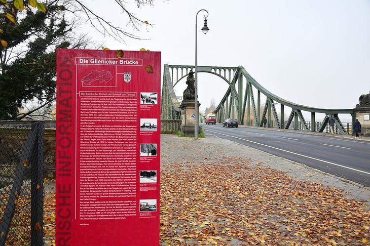 Мост шпионов