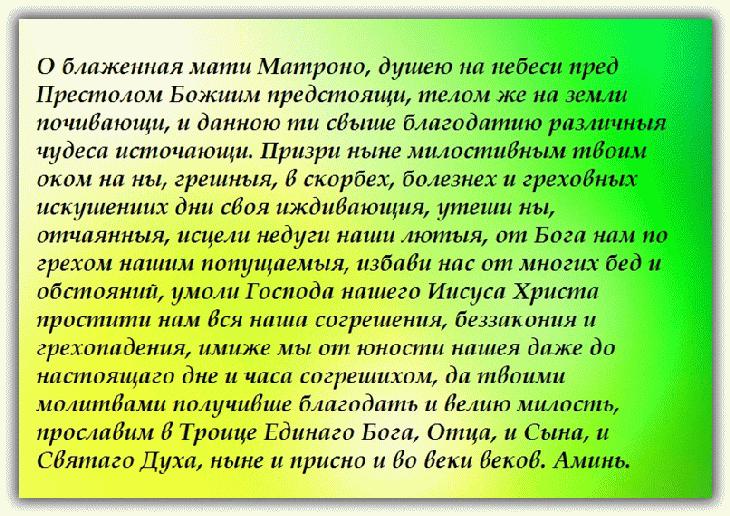 текст молитвы Матроне