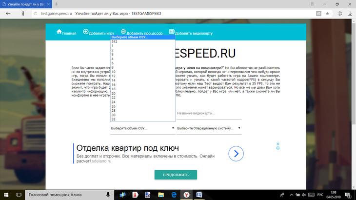pрис. 4 настройки /pp ul liРядом имеется такая же строка Выберите операционную систему – кликните по стрелке в правой части строки и укажите вашу операционную систему;/li/ul/divp p a href=