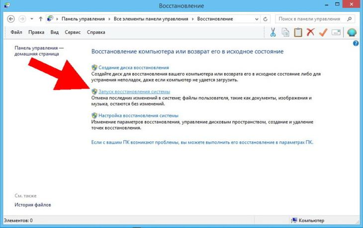 Окно восстановления в Windows 8