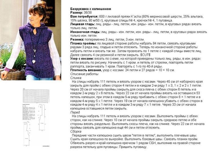 Схема и порядок вязания спицами женского жилета с капюшоном, пример 1
