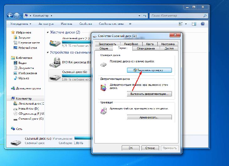 Для исключения проблем с изменением формата файловой системы лучше все же проверять накопитель на наличие ошибок.