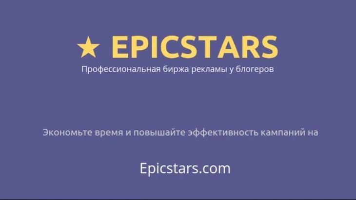 <p><Рис. 7 Epicstars.com></p><p>  <p>База Epicstars.com доступна по ссылке: <a href=
