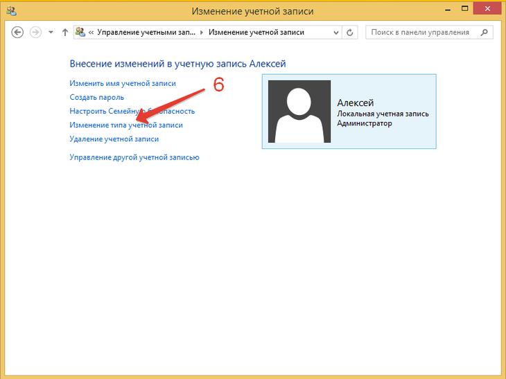 Окно учетной записи пользователя