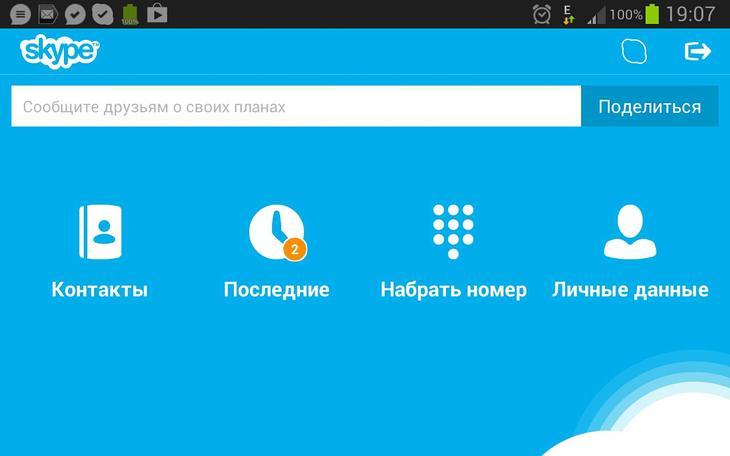 7 лучших альтернатив Скайпу — лучшие мессенджеры для звонков по Интернету