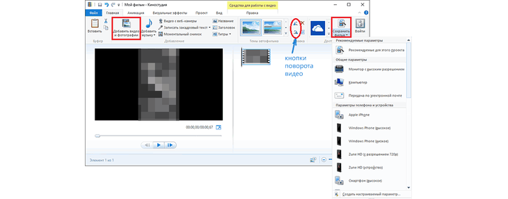 Рис. 12. Работа с Windows Movie Maker