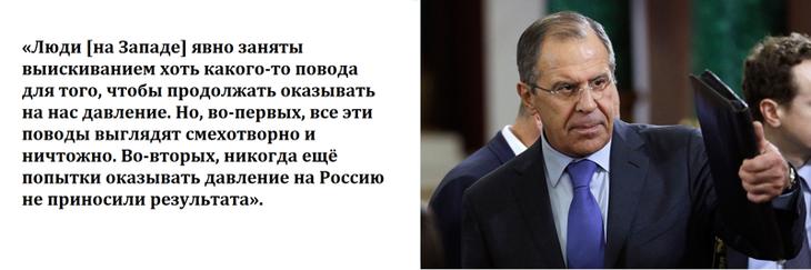 10 фраз Сергея Лаврова