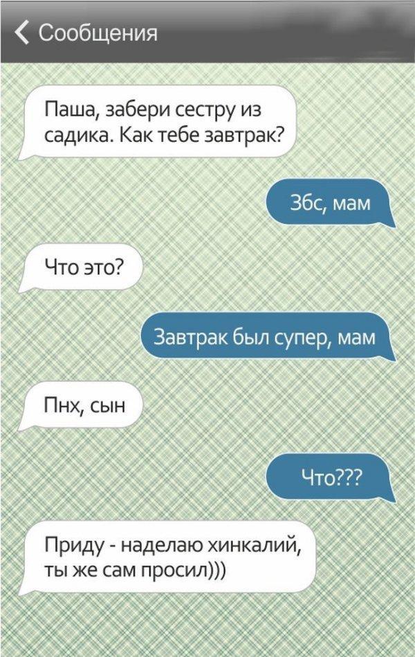 Прикольные СМС сообщения от родителей