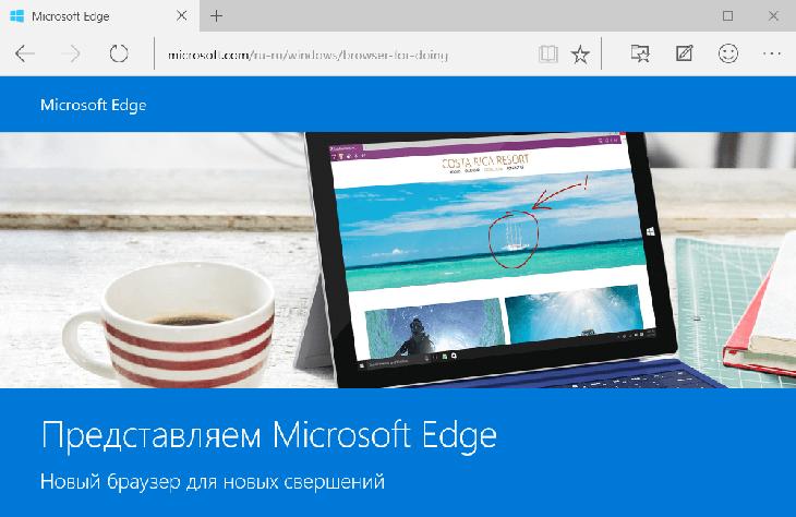 Главная страница Microsoft Edge