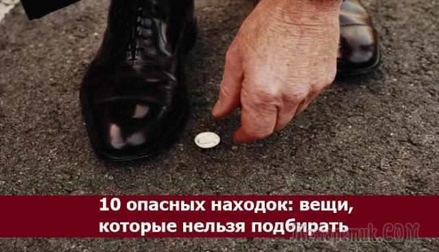 10 опасных находок: вещи которые нельзя подбирать
