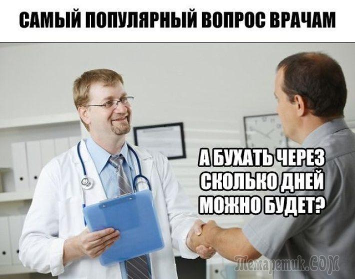 20 смешных картинок о врачах