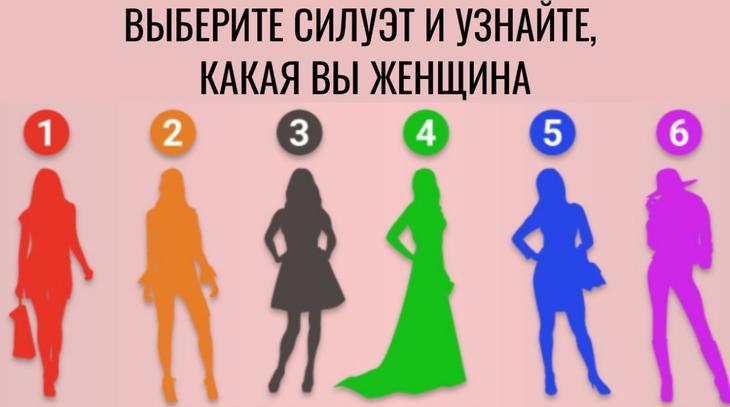 Женский тест: узнайте свой типаж и чем вы умеете привлчь мужчину