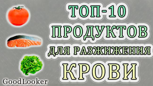 Топ-10 продуктов для разжижения крови и профилактики тромбов